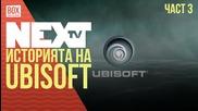 NEXTTV 037: История на Ubisoft (Част 3/3)