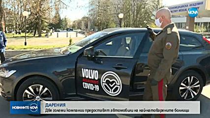 Две големи компании дариха автомобили на най-натоварените болници
