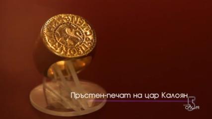 """5 минути София"" - Национален исторически музей"