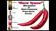 Люти Чушки - Мегамикс Ретро Фолк Хитовете на 90-те