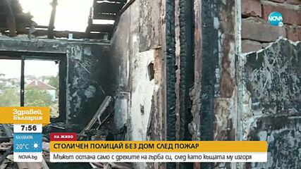 Полицай остана на улицата, след като пожар изгори къщата му до основи