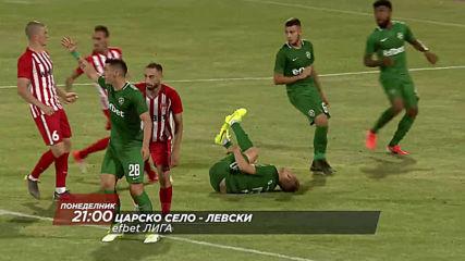 Футбол: Efbet Царско село - Левски на 5 август, понеделник от 21.00 ч. по DIEMA SPORT