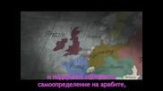 Премълчаваната история на Сащ (2012): Въведение 1 (еп.1)