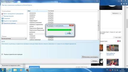 Как да си инсталираме езиков речник на Internet Explorer