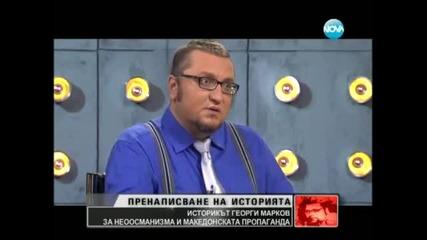 проф. Георги Марков за неоосманизма и Македония