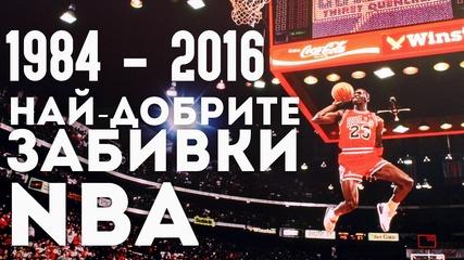1984 - 2016 NBA Перфектните забивки