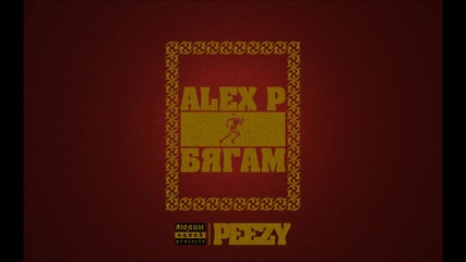 Alex P. aka Peezy - Бягам