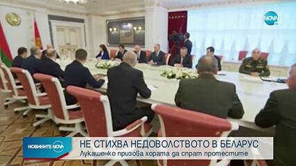 Недоволството в Беларус не стихва