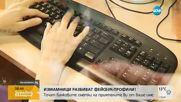 Измамници във Фейсбук
