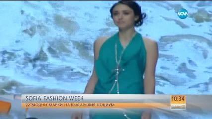 Първокласна мода на Sofia Fashion Week