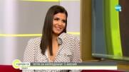 Анелия: Винаги гледам да бъда позитивна