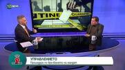 """""""Офанзива с Любо Огнянов"""": Гост е Борислав Цеков"""