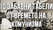 10 забавни табели от времето на комунизма