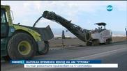 """асфалт се напука на временен изход на АМ """"Струма"""""""