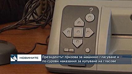 Президентът призова за по-сурови наказания за купуване на гласове и въвеждане на машинно гласуване