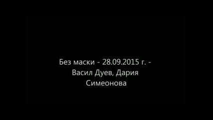 Без маски - 28.09.2015 - Васил Дуев_ Дария Симеонова