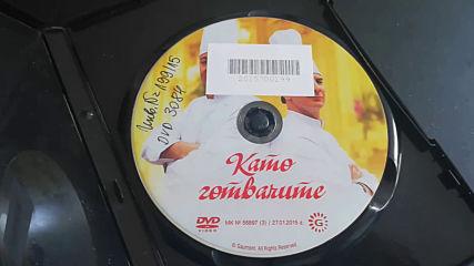 Българското Dvd издание на Като готвачите (2012) А+филмс 2015