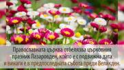 31 Март - Лазаровден