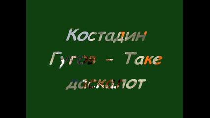 Костадин Гугов - Таке даскалот