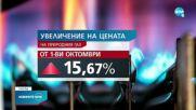 """""""Булгаргаз"""" иска ново увеличение на цената на газа"""