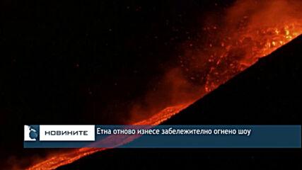 Етна отново изнесе забележително огнено шоу