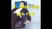 Nikos Kourkoulis - Mia esu mia ego