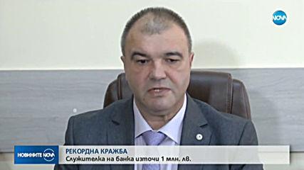 Арестуваха банкова служителка от Варна, източила 1 млн. лева от сметки на клиенти