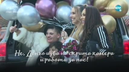 """Сладко отмъщение"" с Ивана (12.03.2020) - част 2"