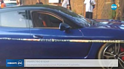 Убиха мъжа на Наталия Гуркова в ЮАР