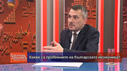 Какви са проблемите на българската икономика?
