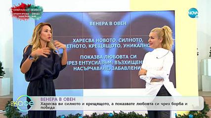 Съветите на астролога Мария Василева - На кафе (05.12.2019)