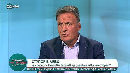 """""""Лява алтернатива"""": Сваляме доверието си от Радев, ако той не се разграничи от проекта на Петков и В"""