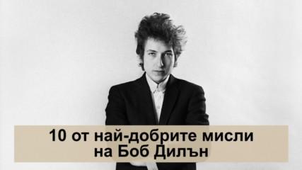 Най-известните цитати на Боб Дилън