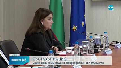 Партиите представиха кандидатите си за членове на ЦИК