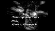 Миряна Башева - Горделивите