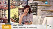 """""""Моята новина"""": Велоалея в """"Студентски град"""""""
