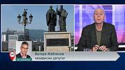 """Как договорът с Македония от 2017 година """"уволни"""" зам.-председател на Народното събрание?"""