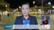Франция е в очакване на нова национална карантина