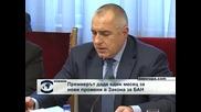 Борисов: ГЕРБ ще оттегли законопроекта за БАН и ще подготви нов закон