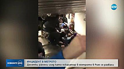 Десетки пострадаха при инцидент в метрото в Рим