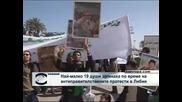 Поне 10 души са загинали при протестите в Либия, очаква се ескалация