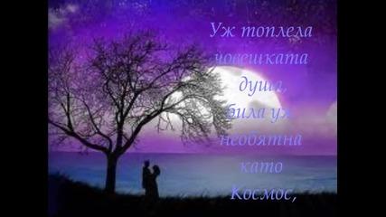 Невъзможната любов