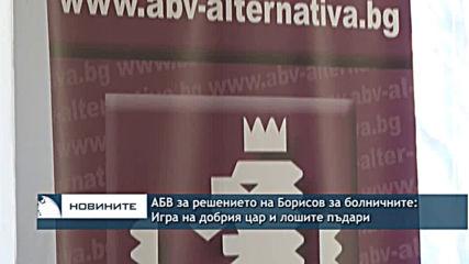АБВ за решението на Борисов за болничните: Игра на добрия цар и лошите пъдари