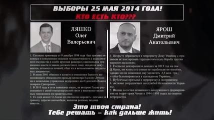 Избори Украйна 2014. Няма избор 2014