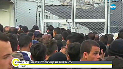 Малта - убежище за мигранти