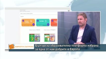 Българска образователна платформа избрана за една от най-добрите в Европа