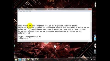 Windows 8 с отворен код ( Разглеждане на тази Ос )