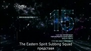 [бг субс] Twelve Men In A Year - епизод 6 - 1/2
