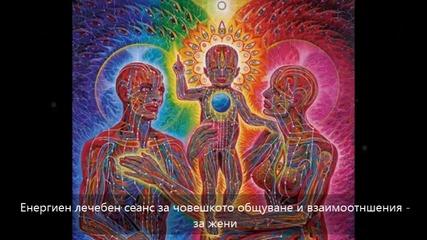 Визуализация-медитация-енергиен сеанс за човешките взаимоотношения