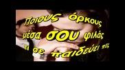 (превод) - Mixalis Xatzigiannis - Krufo Fili